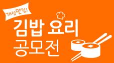 개성만점 김밥요리 공모전