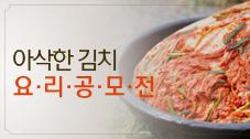 아삭한 김치 요리 공모전