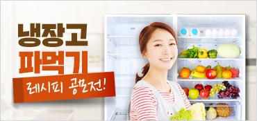 냉장고 속 재료들로 식단을 꾸리는 '냉장고 파먹기' 레시피 공모전!