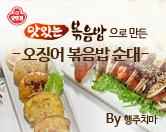 맛있는 오징어 볶음밥 순대
