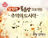 맛있는 추억의 치즈 도시락