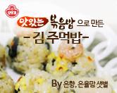 맛있는 김 주먹밥